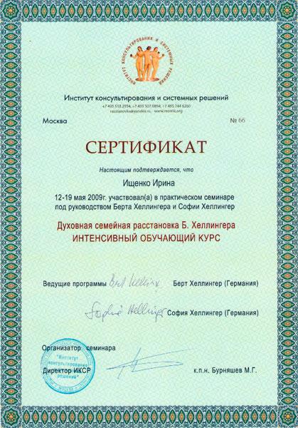 Ирина Ищенко Диплом