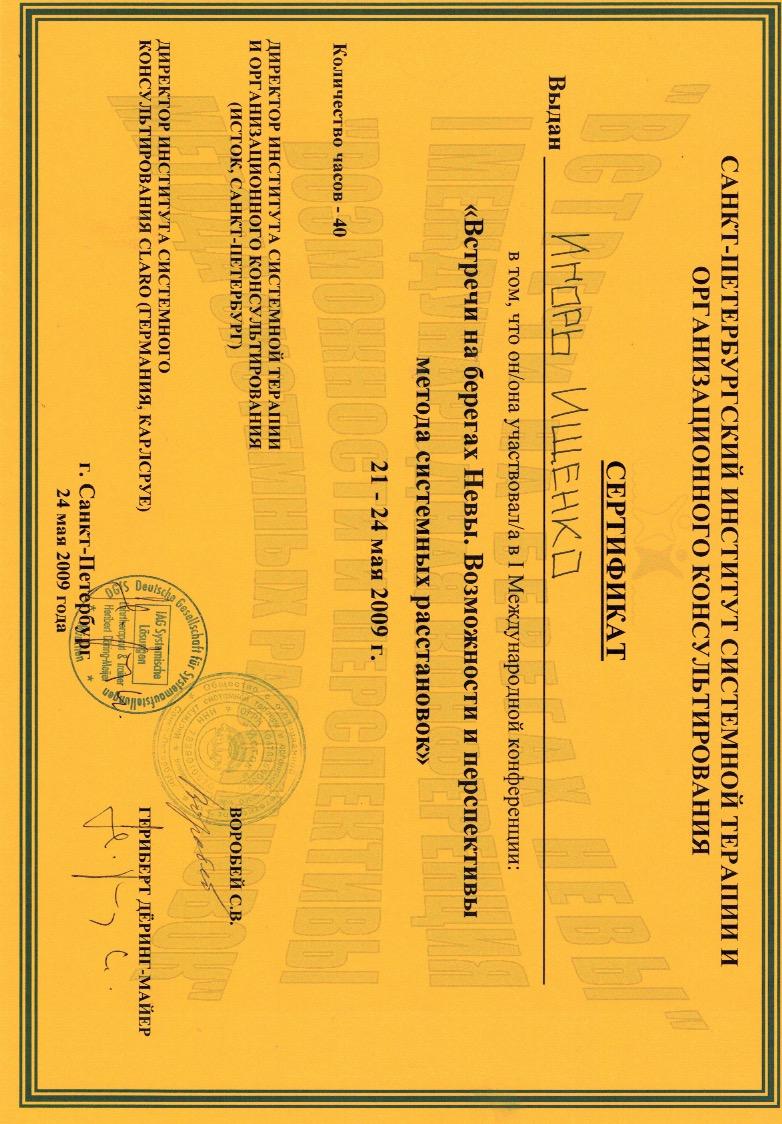 Игорь Ищенко сертификат 2