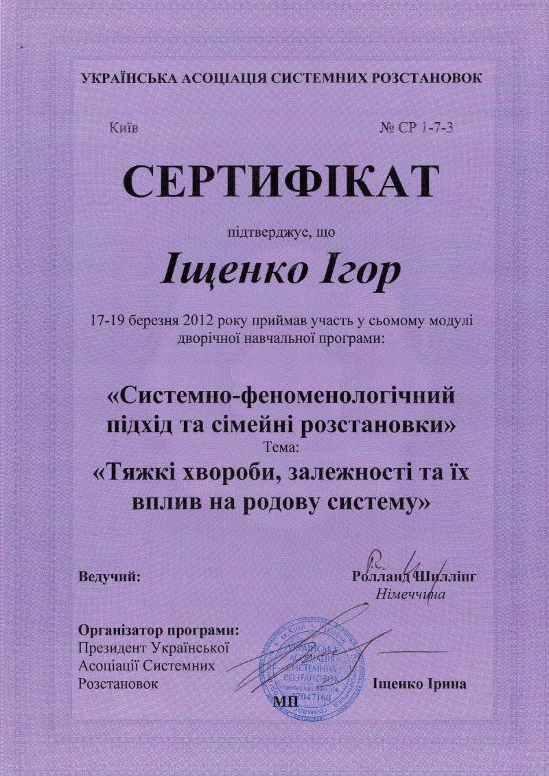 Игорь Ищенко сертификат 4