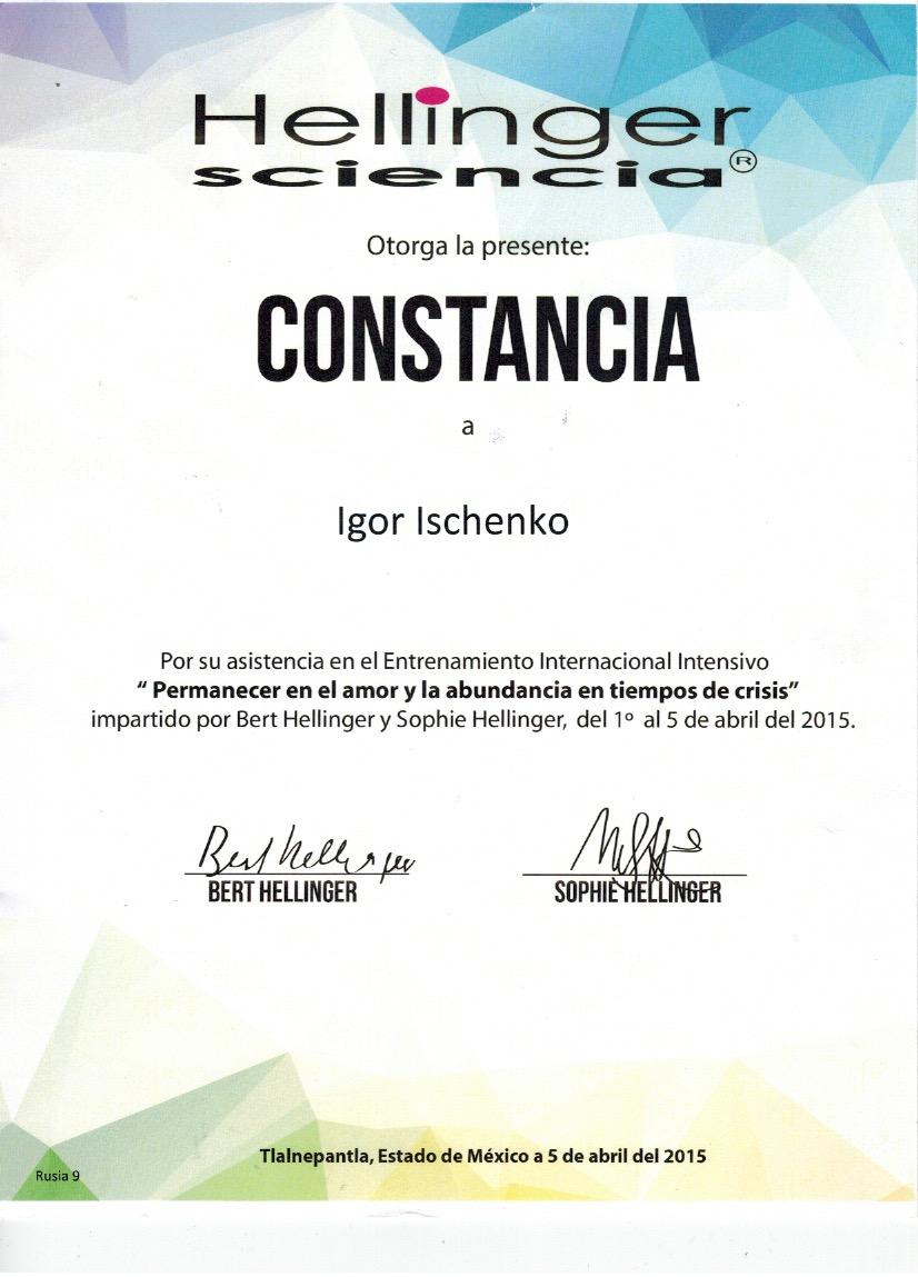 Игорь Ищенко сертификат 7